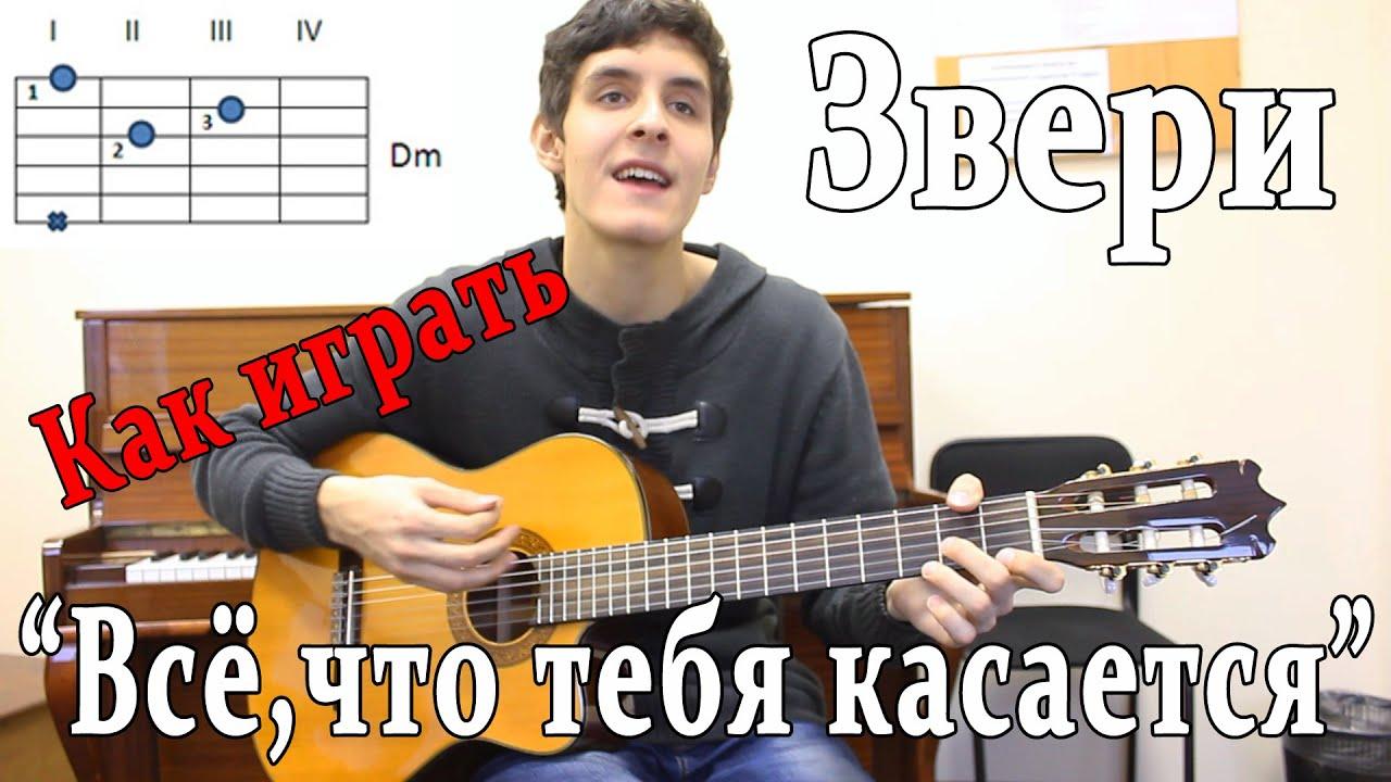 Как играть «Звери – Для тебя» Без БАРРЭ на гитаре