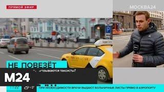 Таксисты стали чаще отказываться от поездок, если их не устраивает цена - Москва 24