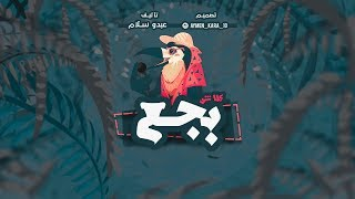 عبدو سلام _ بجع | كلااااش RAP