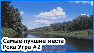 Поход по реке Угра. Сплав на байдарке по Угре. Река до Знаменки