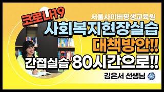 [서사평_은서쌤] 코로나19 사회복지현장실습 대책방안!…