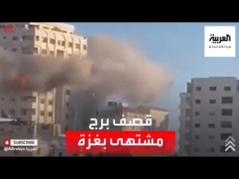 صور لما يعتقد أنه استهداف برج مشتهى غرب غزة  - نشر قبل 4 ساعة