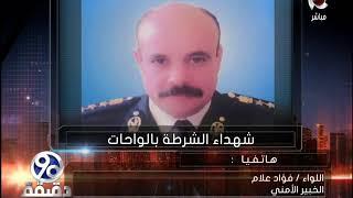 فيديو| فؤاد علام: نجاحات السيسي تزعج كل من يخطط لضرب مصر