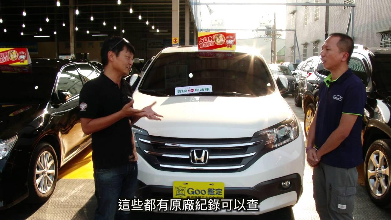 富展汽車:好車介紹(2014 Honda CRV 中古車推薦) - YouTube