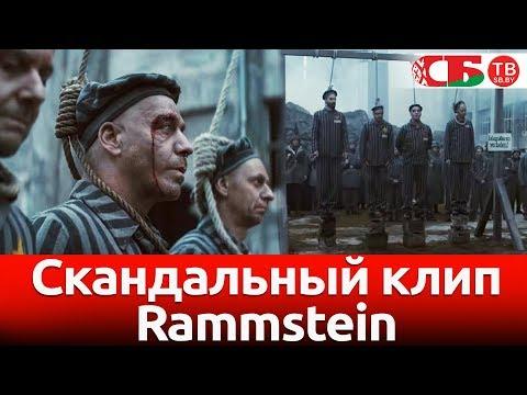 Новый клип Rammstein шокирует
