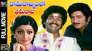 Ramarajyamlo Bheemaraju Telugu Full Movie | Krishna | Sridevi | Rajendra Prasad | Indian Video Guru