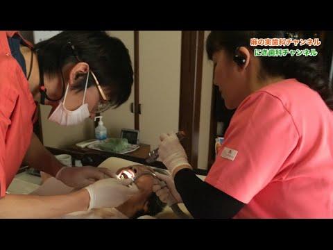 【江田島市】訪問歯科診療の紹介 にき歯科チャンネル037(口腔ケアチャンネル)