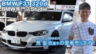 BMW F31 320d|owners|Now on Sale! - Studie