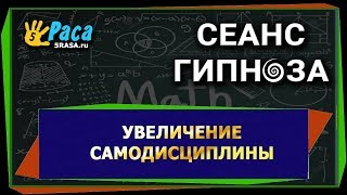 Увеличение самодисциплины - СЕАНС ГИПНОЗА