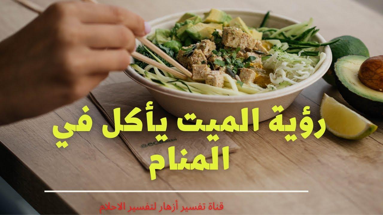 رؤية الميت يأكل في المنام تفسير حلم الأكل مع الميت فى المنام Youtube