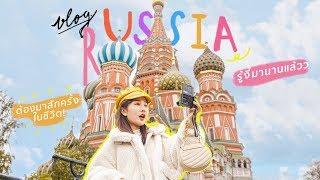 RUSSIA VLOG 🇷🇺 5 วันที่มอสโก โคตรดีรู้งี้มานานแล้ว อลังการทุกอย่างเลยยโว้ย ✨| Brinkkty