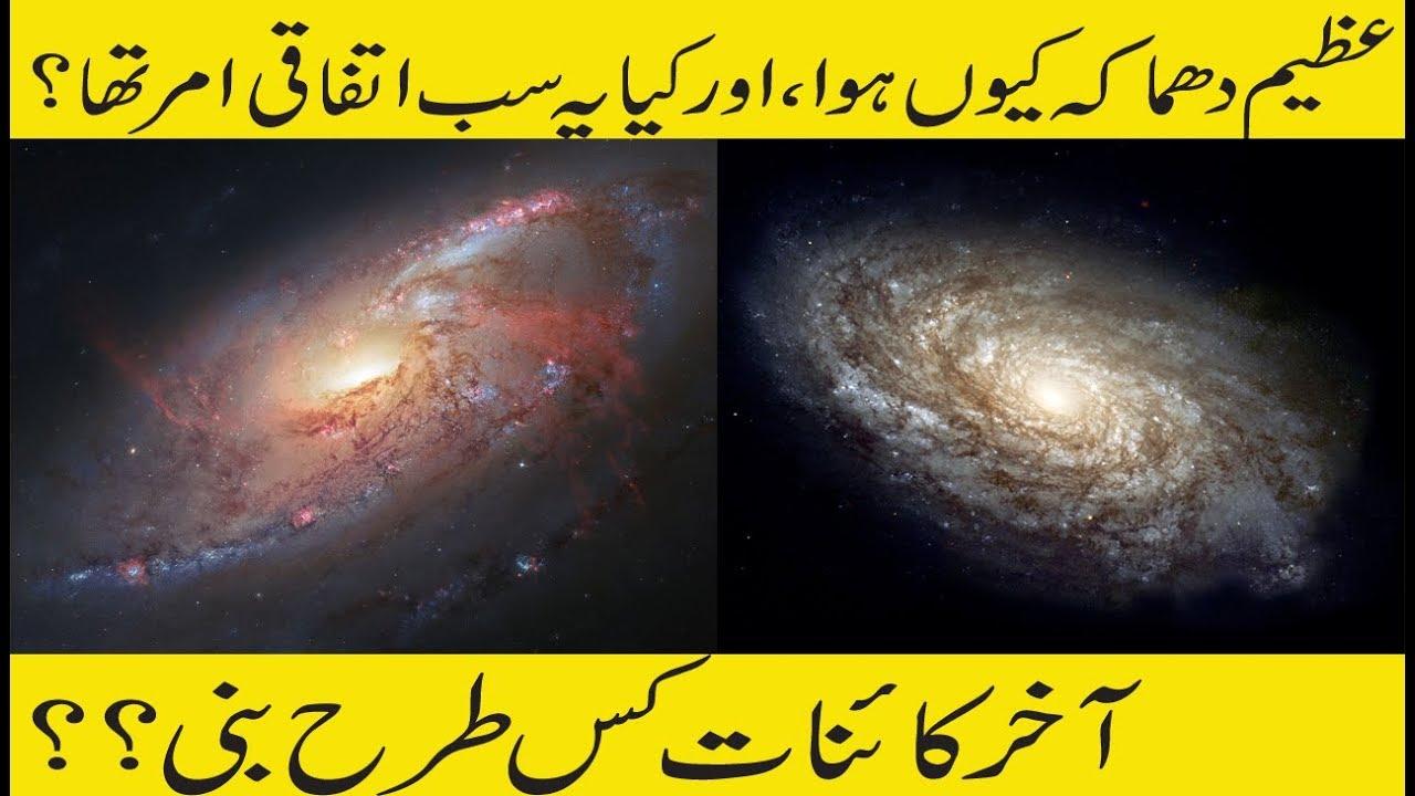 Big Bang Theory Pdf In Hindi