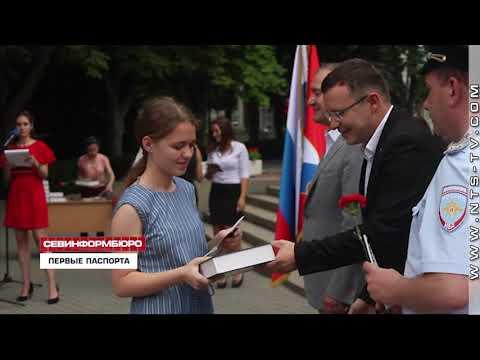 НТС Севастополь: 25 юных жителей Ленинского района Севастополя получили паспорта