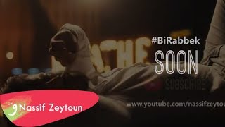 Nassif Zeytoun - #BiRabbek Soon / ناصيف زيتون - #بربك