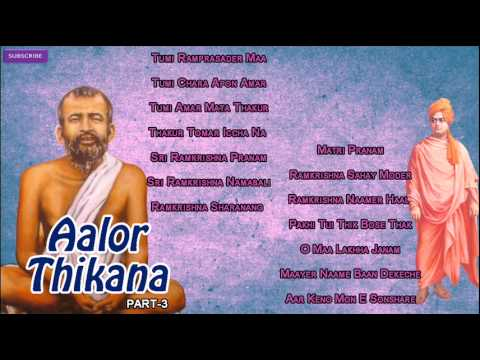 New Bengali Devotional Songs | Audio Jukebox | Ramkrishna Songs | Aalor Thikana Part - 3