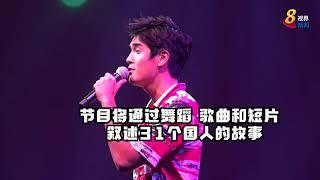 【国庆庆典】国庆日傍晚表演六大看点 - YouTube