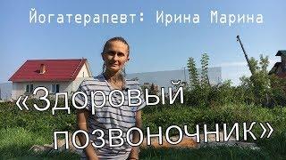 ЙОГА для здоровья ПОЗВОНОЧНИКА (Ирина Марина)