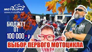 выбор первого мотоцикла  Варианты с ценами