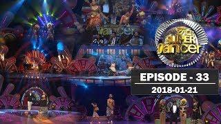 Hiru Super Dancer | Episode 33 | 2018-01-21 Thumbnail