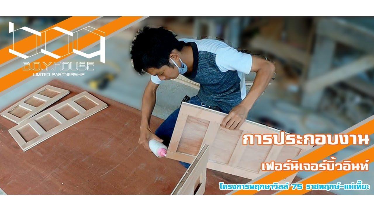 ขั้นตอนการขึ้นโครงงานไม้เฟอร์นิเจอร์บิ้วอินท์ลูกค้าคุณภัลลิกา/Furniture assembly/ EP4/BY B.O.Y.HOUSE