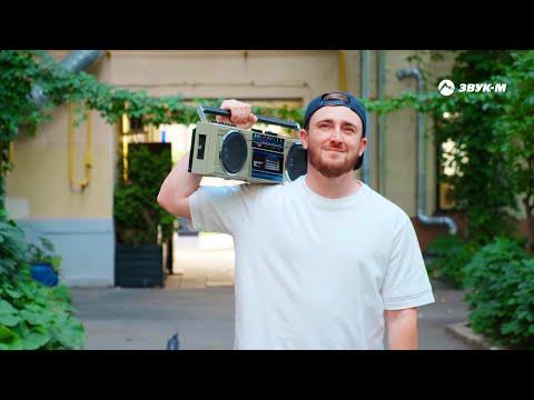 Смотреть клип Султан Лагучев - Магнитофон