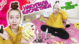 Мои осенние обновки косметики и новый уход для проблемной кожи DiLi Play Vlog