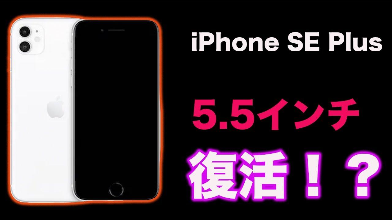 新型iPhone Plus!5.5インチのホームボタン式Touch IDが復活するかも!