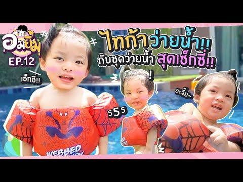 ไทก้าโชว์ว่ายน้ำ! กับชุดว่ายน้ำสุดเซ็กซี่!!!! | อมยิ้ม EP.12