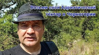 видео Земельные участки Черногория