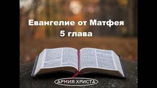 Евангелие от Матфея 5 глава  Нагорная проповедь  Любите врагов ваших