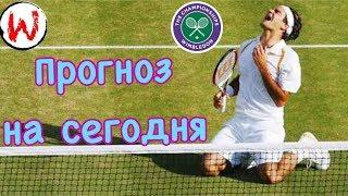ИЗНЕР - ЦИЦИПАС | ДЕЛЬ ПОТРО - СИМОН | ПРОГНОЗ НА УИМБЛДОН НА СЕГОДНЯ | прогнозы на теннис | Day 33