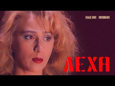 "Алена Апина - ""Лёха"" (видеоклип) - 1993"