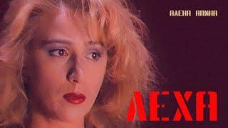 "Алена Апина - ""Лёха"" (видеоклип) - 1993..."
