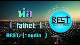 พ่อ (father) - BEST [Official Audio] | BEST