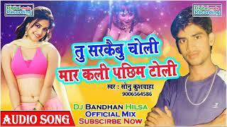 Mar kali noniya toli Singer Sonu kushwaha new Bhojpuri Song 2019