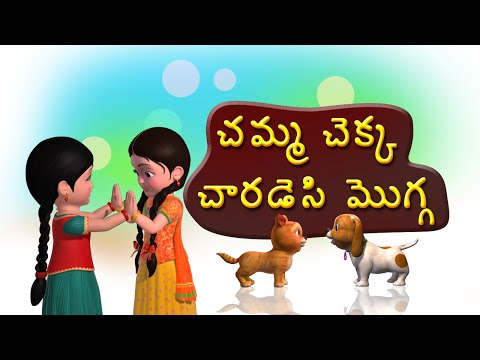 Chemma Chekka Charadesi mogga Telugu Rhymes for Children