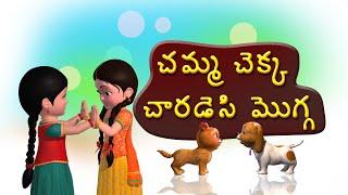 Chemma Chekka Charadesi mogga Telugu Rhymes for Children