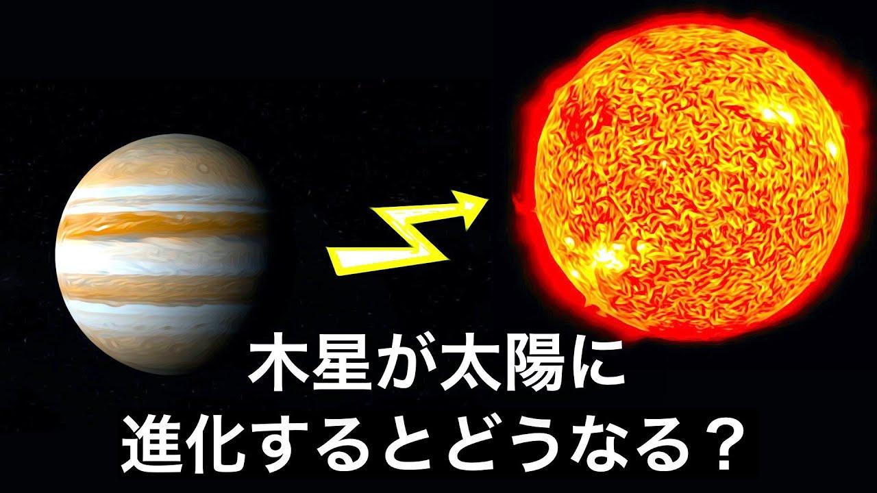 【進化】……おや!?木星のようすが…!