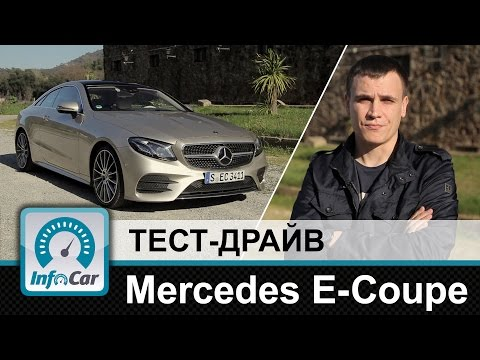 Mercedes E-Coupe 2017 - тест-драйв InfoCar.ua (Е-Класс Купе)
