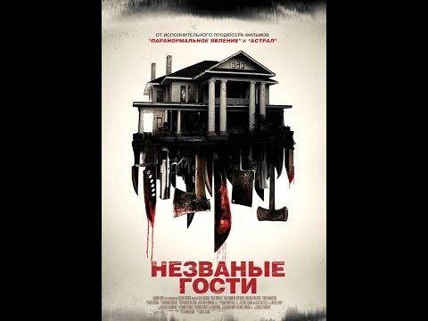 Незваные гости 2016 трейлер русский | Filmerx.Ru