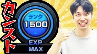 【モンスト】宮坊のランクがカンスト!ランク1500達成星6限定確定ガチャも!