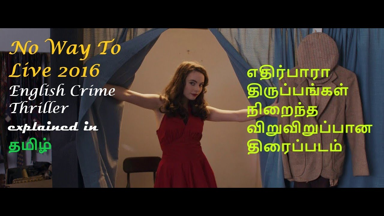 Download No Way To Live 2016 Hollywood Suspense Thriller Movie Explained In Tamil.