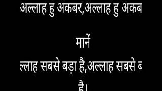 Azaan ka matlab kya hai...अज़ान का मतलब क्या है। what is the meaning of Azaan in Hindi