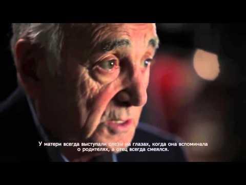 Шарль Азнавур. Память не сотрешь: Багдасаряны (Геноцид Армян)