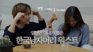 헤어유튜버의 일본인아내가 뽑은 안이쁜 한국남자머리 TO…