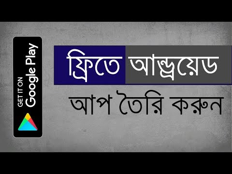 Android App Development Tutorial For Beginners Bangla || Create Android App without Coding Bangla