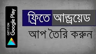 Android App Development Tutorial For Beginners Bangla    Create Android App without Coding Bangla