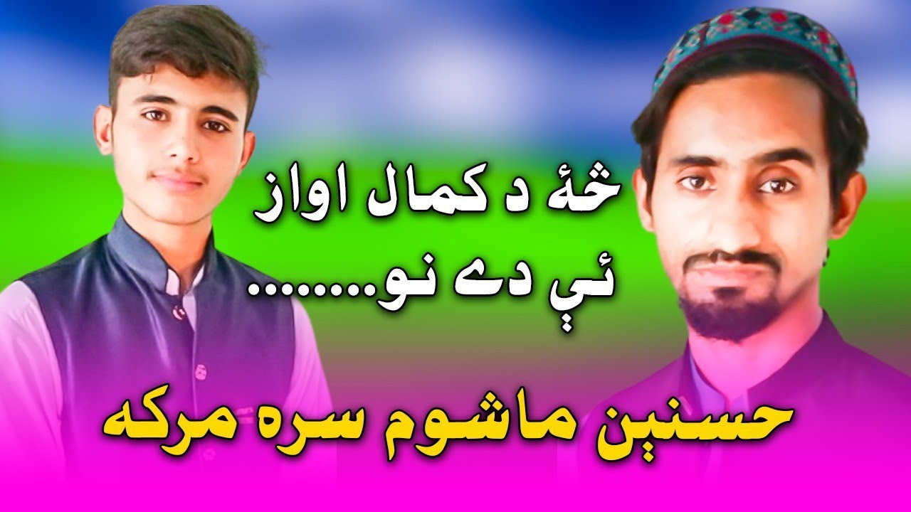 Download Had Awaz Husnain Mashoom Sara Maraka Khkuly Tarannum Khkuly Awaz Pashto Poetry