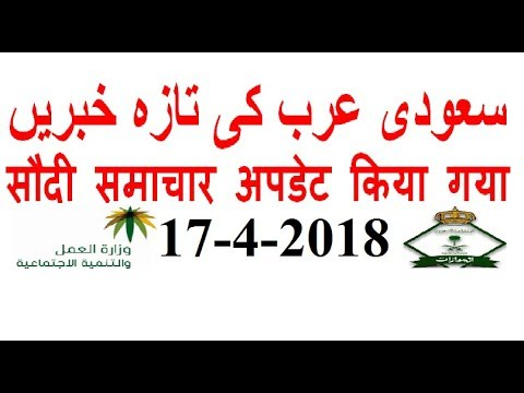 URDU/HIND: Latest updated News (17-04-2018) of Saudi Arabia: Please must watch.