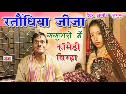 भोजपुरी का सुपरहिट बिरहा | रातोंधिया जीजा (भाग-1) | Bhojpuri Birha | Haider Ali Birha
